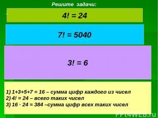Решите задачи: Сколькими способами 4 человека могут расположиться на четырехмест