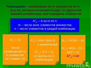 Размещения – комбинации из m элементов по n, (n < m), которые отличаются друг от