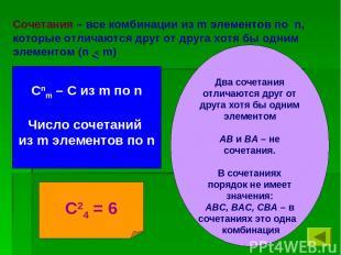 Сочетания – все комбинации из m элементов по n, которые отличаются друг от друга