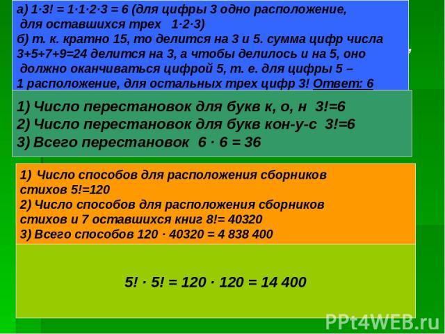 5) Сколько среди четырехзначных чисел (без повторения цифр), составленных из цифр 3, 5, 7, 9, таких, которые: а) начинаются с цифры 3? б) кратны 15? 6) Сколько существует перестановок букв слова «конус», в которых буквы к, о, н стоят рядом в произво…