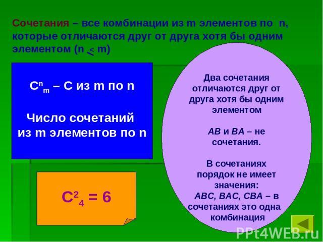 Сочетания – все комбинации из m элементов по n, которые отличаются друг от друга хотя бы одним элементом (n < m) Сnm – С из m по n Число сочетаний из m элементов по n Два сочетания отличаются друг от друга хотя бы одним элементом АВ и ВА – не сочета&#133;