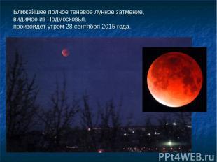 Ближайшее полное теневое лунное затмение, видимое из Подмосковья, произойдёт утр