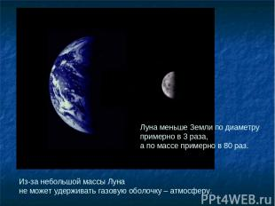 Луна меньше Земли по диаметру примерно в 3 раза, а по массе примерно в 80 раз. И
