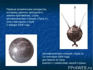 Первым космическим аппаратом, которому удалось преодолеть земное притяжение, ста