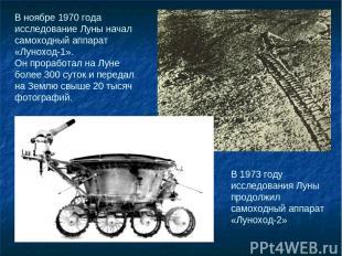 В ноябре 1970 года исследование Луны начал самоходный аппарат «Луноход-1». Он пр