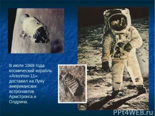 В июле 1969 года космический корабль «Аполлон-11» доставил на Луну американских
