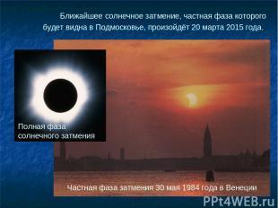 Частная фаза затмения 30 мая 1984 года в Венеции Ближайшее солнечное затмение, ч
