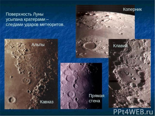 Поверхность Луны усыпана кратерами – следами ударов метеоритов. Клавий Коперник Прямая стена Альпы Кавказ