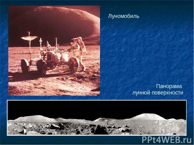 Луномобиль Панорама лунной поверхности