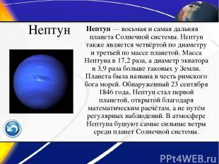 Нептун Нептун— восьмая и самая дальняя планета Солнечной системы. Нептун также