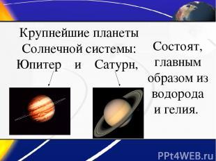 Крупнейшие планеты Солнечной системы: Юпитер и Сатурн, Состоят, главным образом