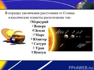 В порядке увеличения расстояния от Солнца классические планеты расположены так: