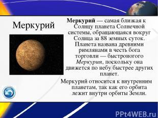 Меркурий Меркурий— самая близкая к Солнцу планета Солнечной системы, обращающая