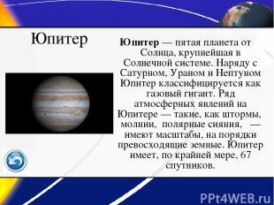 Юпитер Юпитер— пятая планета от Солнца, крупнейшая в Солнечной системе. Наряду