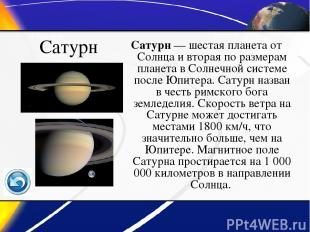 Сатурн Сатурн— шестая планета от Солнца и вторая по размерам планета в Солнечно
