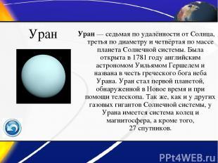 Уран Уран— седьмая по удалённости от Солнца, третья по диаметру и четвёртая по