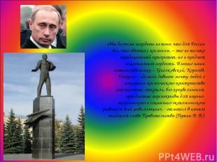 «Мы должны исходить из того, что для России все, что связано с космосом, – это н
