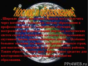 . Широкие массы населения планеты могут получить через всеобщую глобальную систе