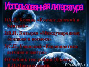 1)А.Д. Коваль «Космос далекий и близкий» 2)В.И. Козырев «Международные экипажи в