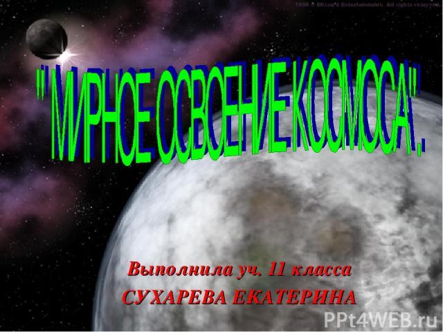 Выполнила уч. 11 класса СУХАРЕВА ЕКАТЕРИНА