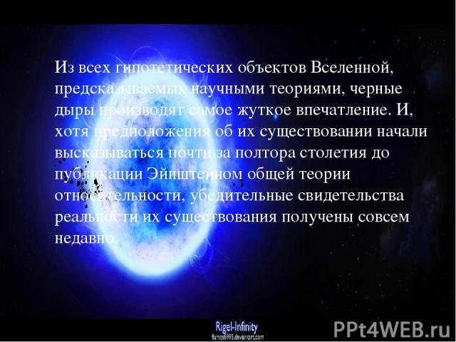 Из всех гипотетических объектов Вселенной, предсказываемых научными теориями, черные дыры производят самое жуткое впечатление. И, хотя предположения об их существовании начали высказываться почти за полтора столетия до публикации Эйнштейном общейте…