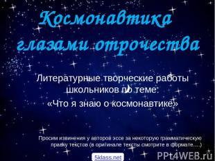 Космонавтика глазами отрочества Литературные творческие работы школьников по тем