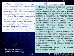 Я знаю, что многое в мир космонавтики внесла Россия. После Великой Отечественной