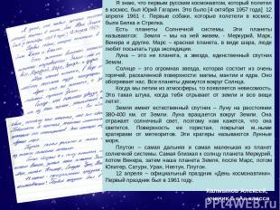 Я знаю, что первым русским космонавтом, который полетел в космос, был Юрий Гагар