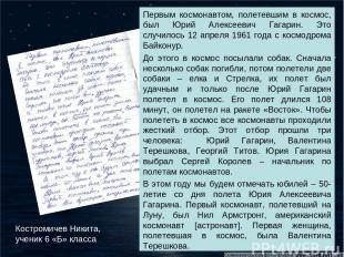 Первым космонавтом, полетевшим в космос, был Юрий Алексеевич Гагарин. Это случил