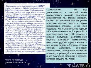 Космонавтика – это вид деятельности, в которой хочет поучаствовать каждый! Благо