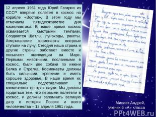 Михлик Андрей, ученик 6 «А» класса. 12 апреля 1961 года Юрий Гагарин из СССР впе