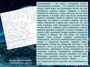 Малясова Елизавета, ученица 6 «А» класса. Космонавтика – это наука, изучающая ко
