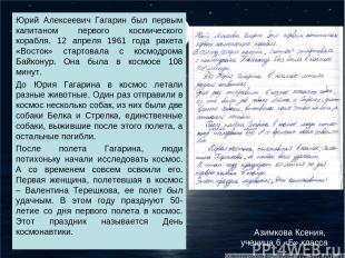 Юрий Алексеевич Гагарин был первым капитаном первого космического корабля. 12 ап