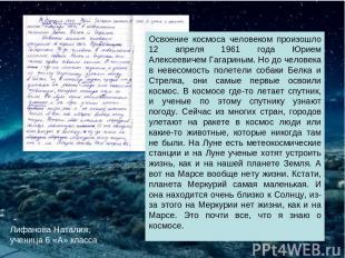 Лифанова Наталия, ученица 6 «А» класса. Освоение космоса человеком произошло 12