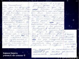 Киреев Никита ученик 6 «Б» класса