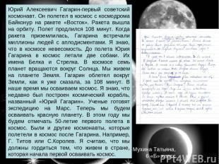 Юрий Алексеевич Гагарин-первый советский космонавт. Он полетел в космос с космод