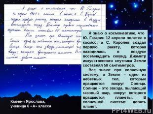 Я знаю о космонавтике, что Ю. Гагарин 12 апреля полетел в космос, а С. Королев с