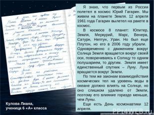 Я знаю, что первым из России полетел в космос Юрий Гагарин. Мы живем на планете