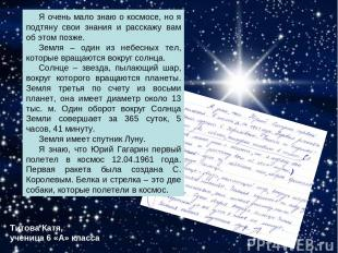 Титова Катя, ученица 6 «А» класса Я очень мало знаю о космосе, но я подтяну свои
