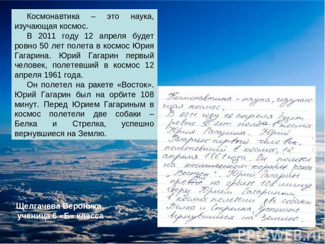 Космонавтика – это наука, изучающая космос. В 2011 году 12 апреля будет ровно 50 лет полета в космос Юрия Гагарина. Юрий Гагарин первый человек, полетевший в космос 12 апреля 1961 года. Он полетел на ракете «Восток». Юрий Гагарин был на орбите 108 м…