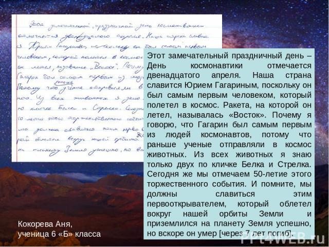 Этот замечательный праздничный день – День космонавтики отмечается двенадцатого апреля. Наша страна славится Юрием Гагариным, поскольку он был самым первым человеком, который полетел в космос. Ракета, на которой он летел, называлась «Восток». Почему…