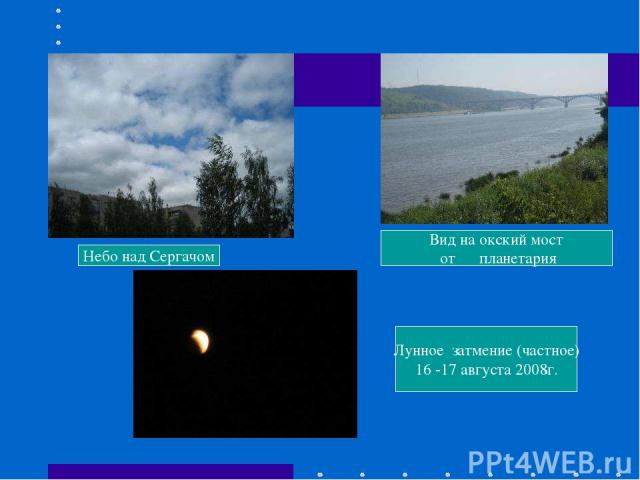 Небо над Сергачом Вид на окский мост от планетария Лунное затмение (частное) 16 -17 августа 2008г.