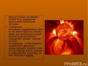 МассаСолнца составляет 99,866% от суммарной массы всей Солнечной системы. Сол