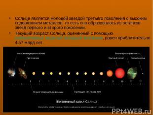 Солнце является молодой звездойтретьего поколенияс высоким содержанием металло