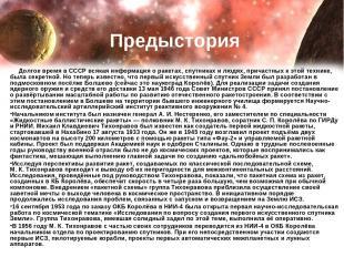 Долгое время в СССР всякая информация о ракетах, спутниках и людях, причастных к