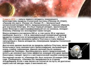 3 марта 1972— запуск первого аппарата, покинувшего впоследствии пределы Солнечн