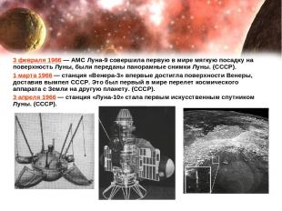 3 февраля 1966— АМС Луна-9 совершила первую в мире мягкую посадку на поверхност