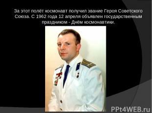 За этот полёт космонавт получил звание Героя Советского Союза. С 1962 года 12 ап