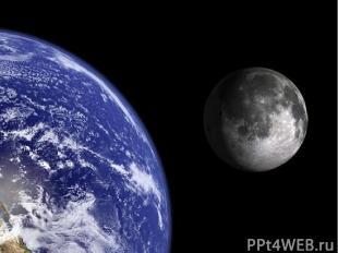 Луна – спутник нашей планеты.