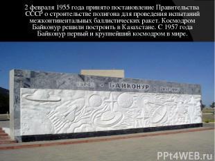 2 февраля 1955 года принято постановление Правительства СССР о строительстве пол